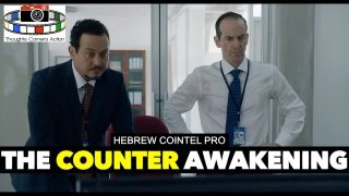 THE COUNTER AWAKENING HEBREW COINTEL PRO 1.0